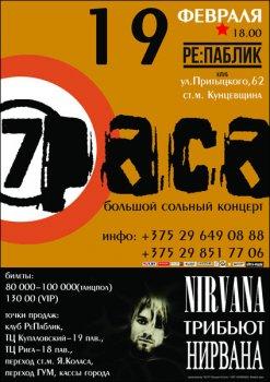 Большой концерт 7Раса + трибьют Nirvana
