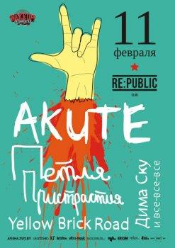 Концерт групп Петля Пристрастия, Akute, Yellow Brick Road и Димы Ску и Ко