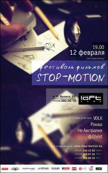 Фестиваль фильмов Stop-motion 2012