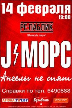 "J:МОРС с программой ""Ангелы не спят"""