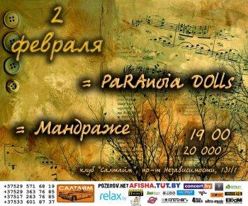 PaRAnoia DOlls & Мандраже
