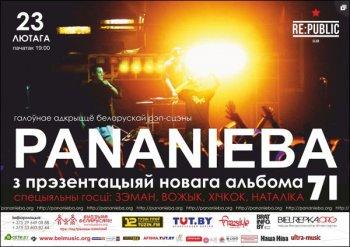 "PANaNieba с презентацией альбома ""71"""