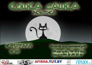 Кошка Сашка (акустика)