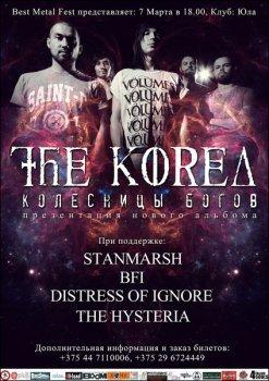 The Korea с презентацией нового альбома