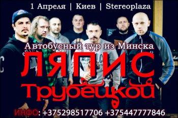 Автобусный тур из Минска: Ляпис Трубецкой