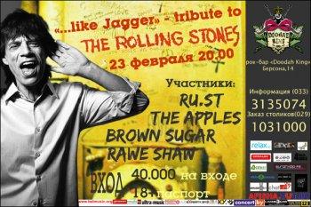 Трибьют The Rolling Stones