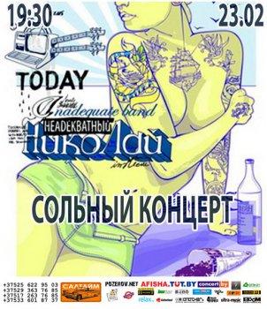 Сольный концерт группы Неадекватный Николай
