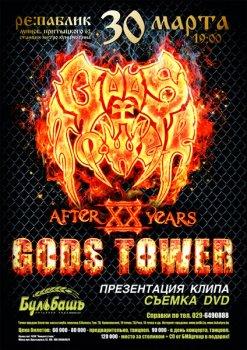 Попади на съёмки DVD группы Gods Tower