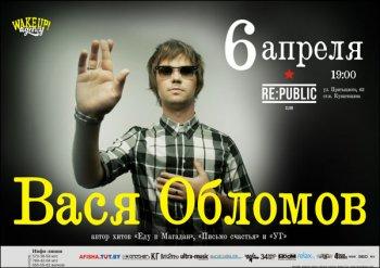 Вася Обломов в Re:Public