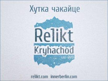 Группа Re1ikt выпустит новый концертный DVD