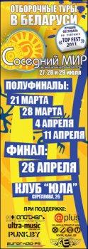 Отборочные туры на фестиваль «Соседний Мир 2012» в Беларуси