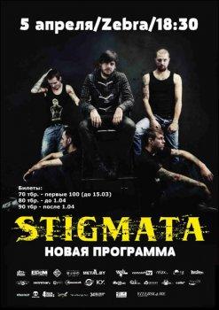 Stigmata в Витебске!
