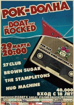 Рок-волна! The Boat That Rocked