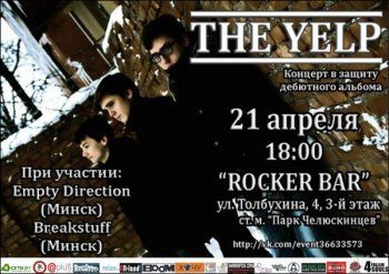 Концерт The Yelp в защиту альбома