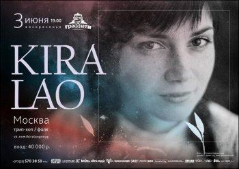 Kira Lao в Минске