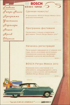 Bosh Retro-Minsk 2012