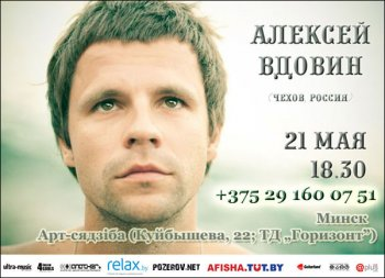 Алексей Вдовин в Минске