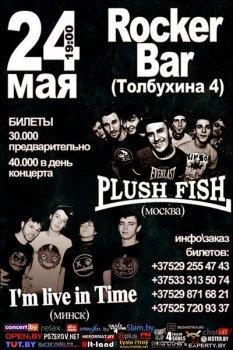 Plush Fish в Rocker Bar