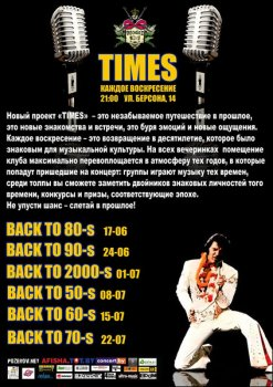 Times: Back to 80-th