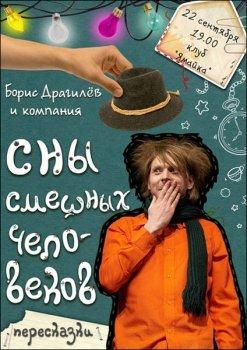 Борис Драгилёв: Сны смешных человеков