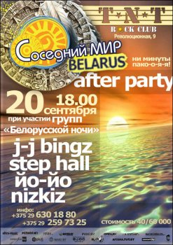 Соседний Мир Belarus: Afterparty
