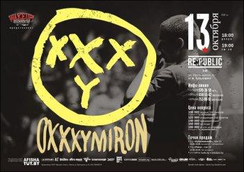 Oxxxymiron в Минске