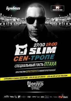 Slim с презентацией альбома CEN-Тропе