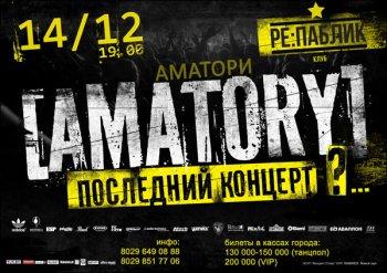 """[AMATORY]: """"Последний концерт?.."""""""