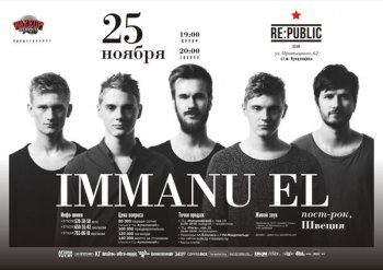 Immanu El в Минске