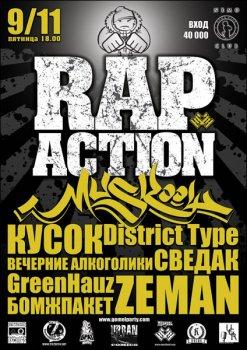 Rap Action в Гомеле