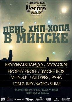 День хип-хопа в Минске