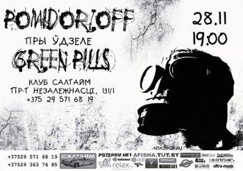 Концерт Pomidor/Off и Green Pills