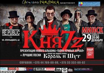 КняZz в Минске