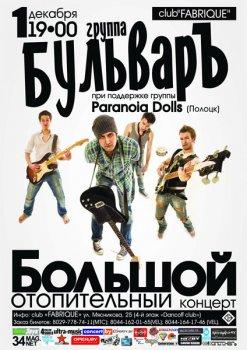 Большой концерт группы БульварЪ