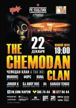 The Chemodan в Минске