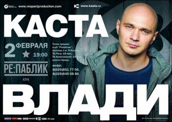 Влади (Каста) в Минске