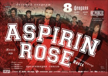 Aspirin Rose с презентацией сингла