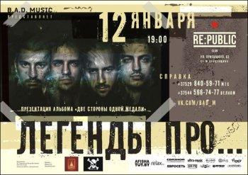 Легенды Про… с презентацией альбома в Минске