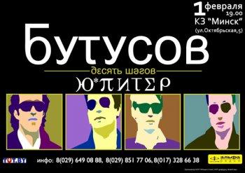 Бутусов и Ю-Питер готовятся сделать 10 шагов в Минске