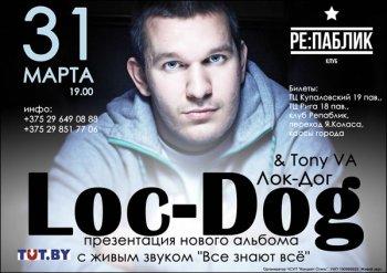 Loc-Dog в Минске