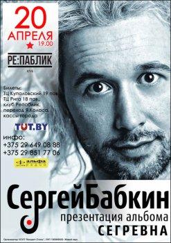 Сергей Бабкин с презентацией альбома Сегревна