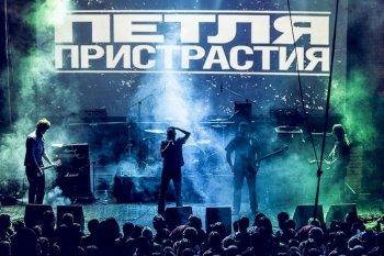 Петля Пристрастия приступила к записи нового альбома