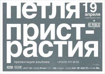 Петля Пристрастия с презентацией альбома