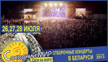 Отборочные на Соседний Мир 2013
