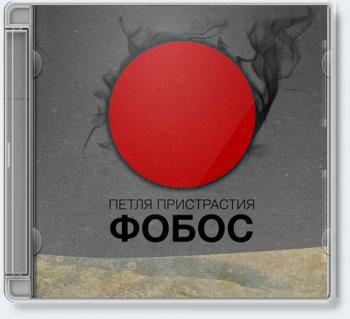 Петля Пристрастия — Фобос (2013)