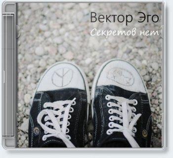 Вектор Эго — Секретов нет (Single, 2013)