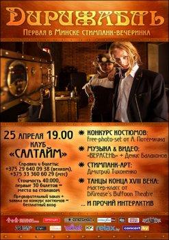 Дирижабль: Первая стимпанк-вечеринка в Минске