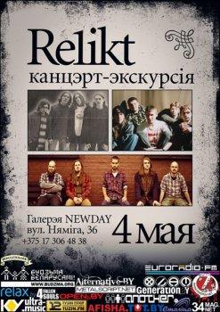 Концерт-экскурсия группы Re1ikt в галерее Newday