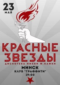 Красные звёзды в Минске