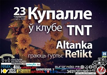 Купалье в TNT Rock Club